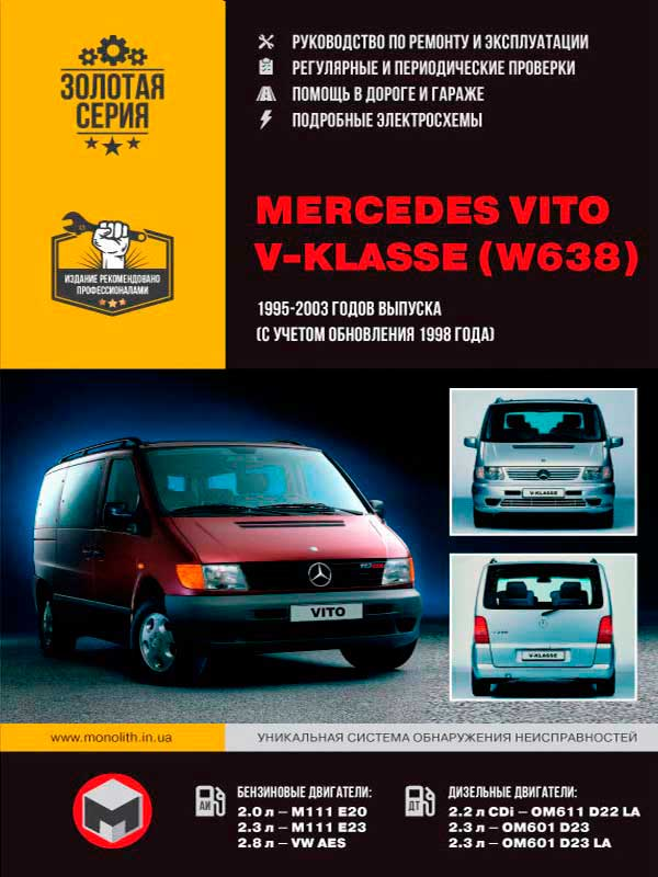 Mercedes Vito / Mercedes V-klasse (W638) from 1995 to 2003 (+ upgrade in 1998), book repair in eBook