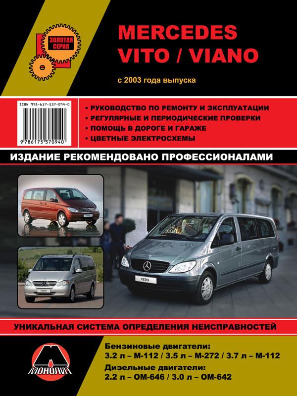 Mercedes Vito / Viano with 2003, book repair in eBook