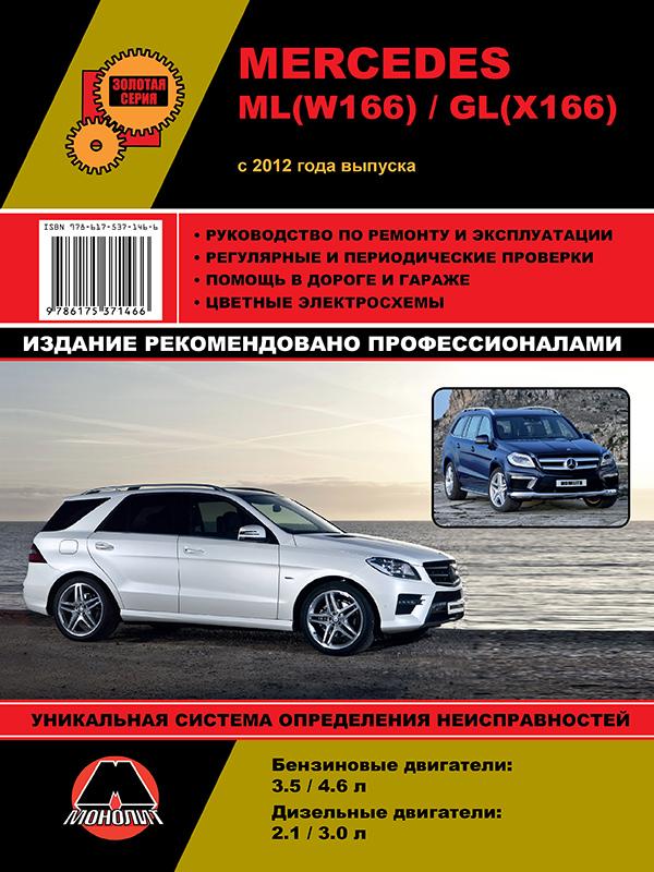 Mercedes ML (W166) / Mercedes GL (X166) with 2012, book repair in eBook