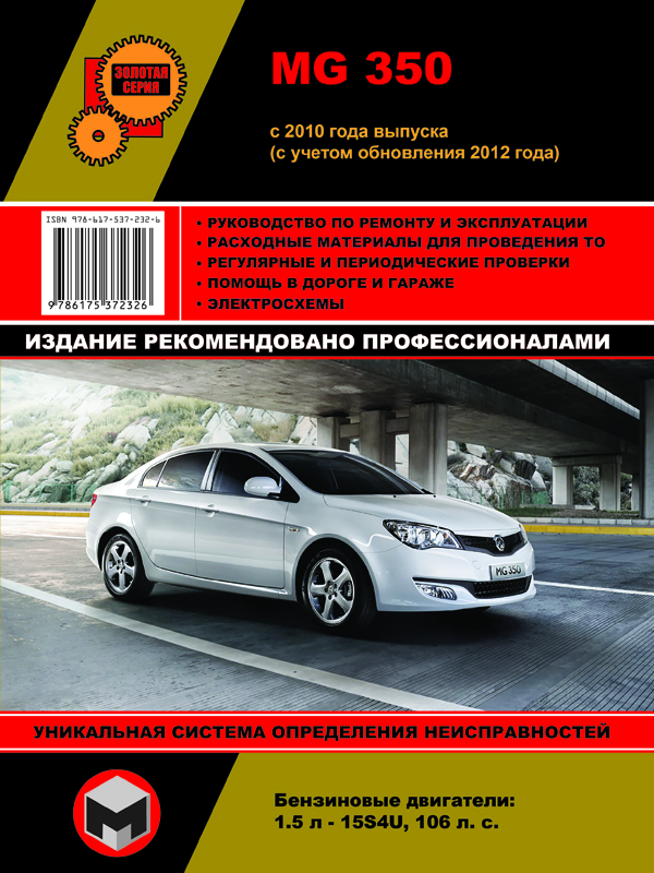 MG 350 with 2010 (including renovation 2012), book repair in eBook