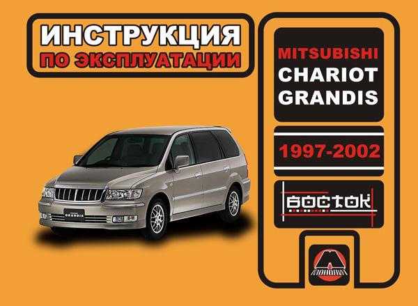 Mitsubishi Chariot / Mitsubishi Grandis с 1997 по 2002 год, инструкция по эксплуатации в электронном виде