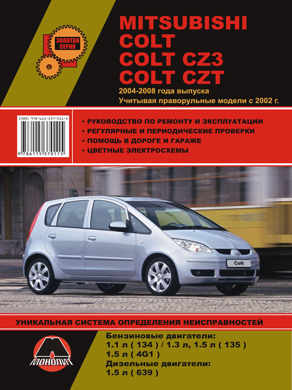 Mitsubishi Colt / Mitsubishi Colt CZ3 / Mitsubishi Colt CZT from 2004 to 2008 (+ RHD models from 2002), book repair in eBook