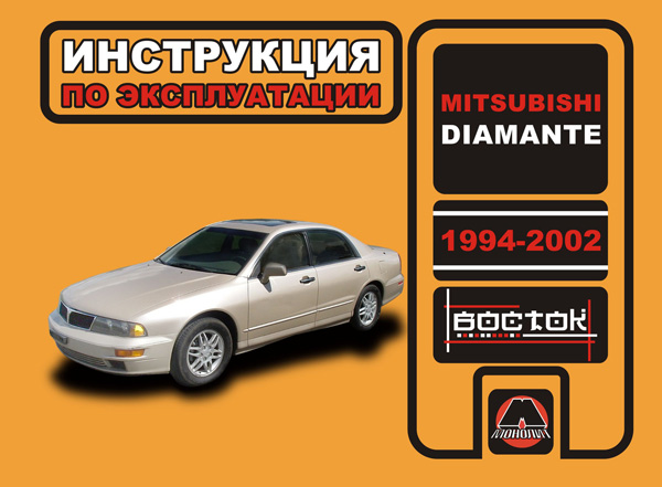 Mitsubishi Diamante from 19944 to 2002, specification in eBook