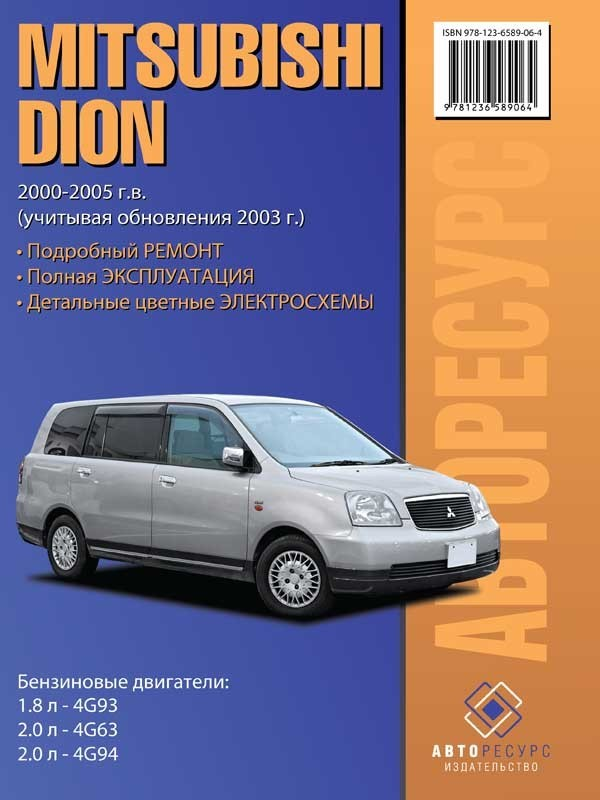Mitsubishi Dion from 2000 to 2005, book repair in eBook
