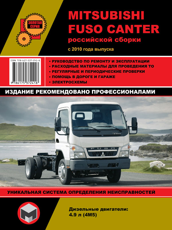 Mitsubishi Fuso Canter with 2010, book repair in eBook (assembled in Russia)
