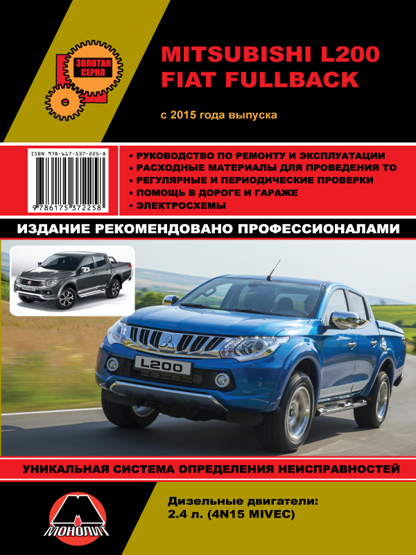 Repair manual for Mitsubishi L200 / Fiat Fullback cars with 2015 in the  eBook (in Russian)