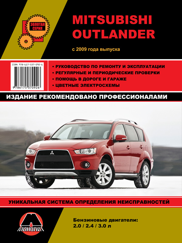 Mitsubishi Outlander with 2009  book repair in eBook