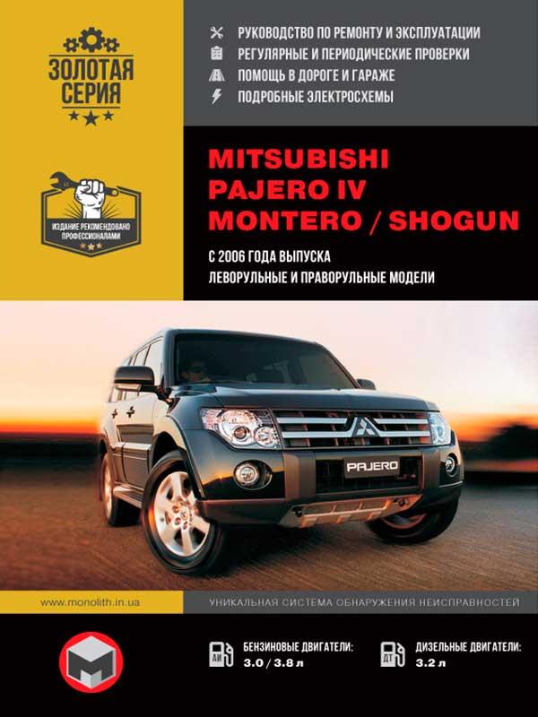 Mitsubishi Pajero IV / Mitsubishi Montero / Mitsubishi Shogun with 2006, book repair in eBook
