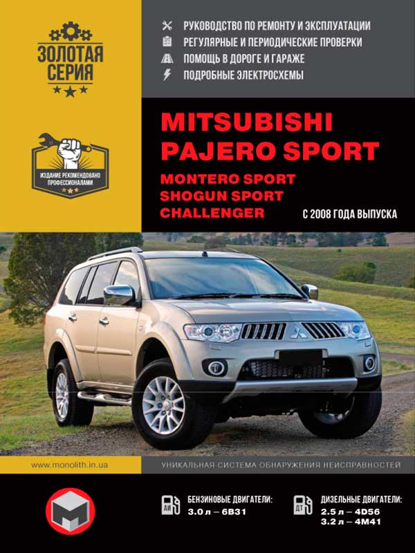 Mitsubishi Pajero Sport / Mitsubishi Montero Sport / Mitsubishi Shogun Sport / Mitsubishi Challenger with 2008, book repair in eBook