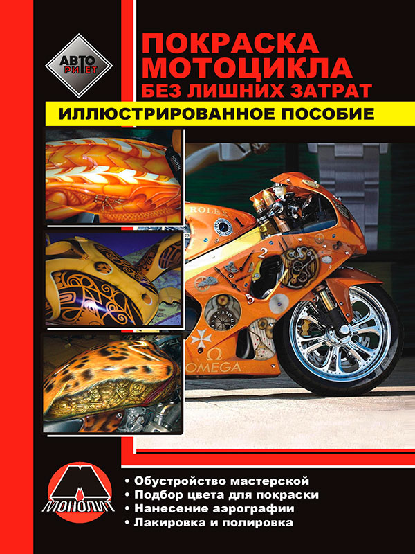 Motorcycle paint without any extra cost, in eBook