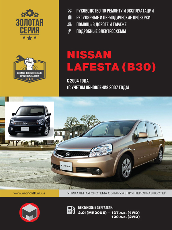 Nissan Lafesta with 2004 (including renovation 2007), book repair in eBook