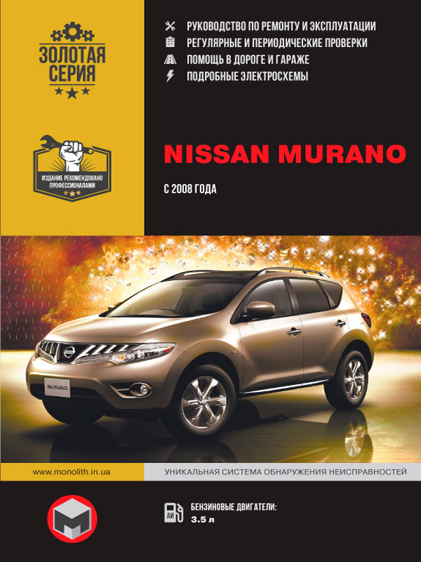 Nissan Murano with 2008, book repair in eBook