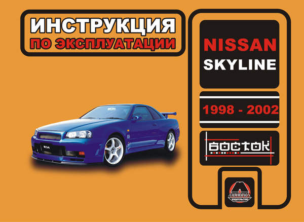 Nissan Skyline from 1998 to 2002, specification in eBook