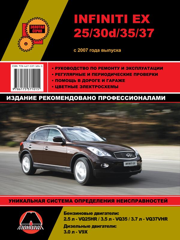 Infiniti EX25 / EX30d / EX35 / EX37 / Nissan Skyline Crossover with 2007, book repair in eBook