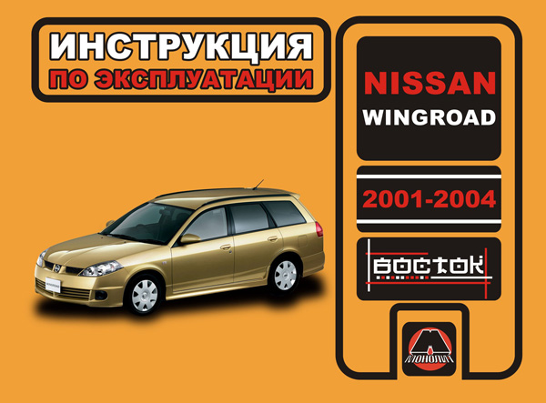 Nissan Wingroad from 2001 to 2004, specification in eBook