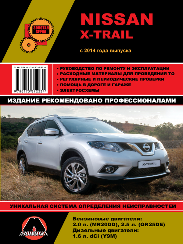 Nissan X-Trail with 2014, book repair in eBook