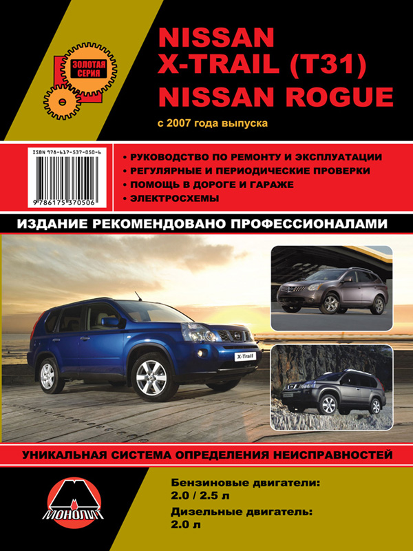 Nissan X-Trail (T31) / Nissan Rogue with 2007, book repair in eBook