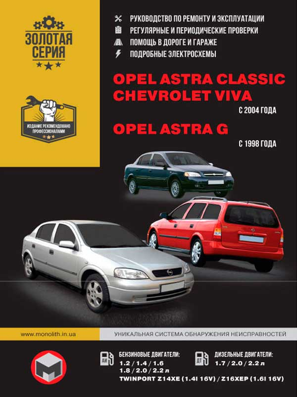 Opel Astra Classic / Opel Astra G / Chevrolet Viva with 1998 and 2004, book repair in eBook