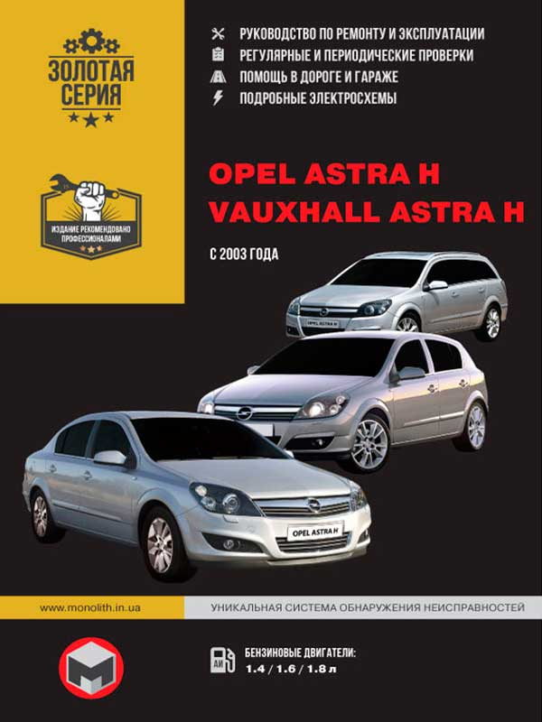 Opel Astra H / Vauxhall Astra H with 2003, book repair in eBook