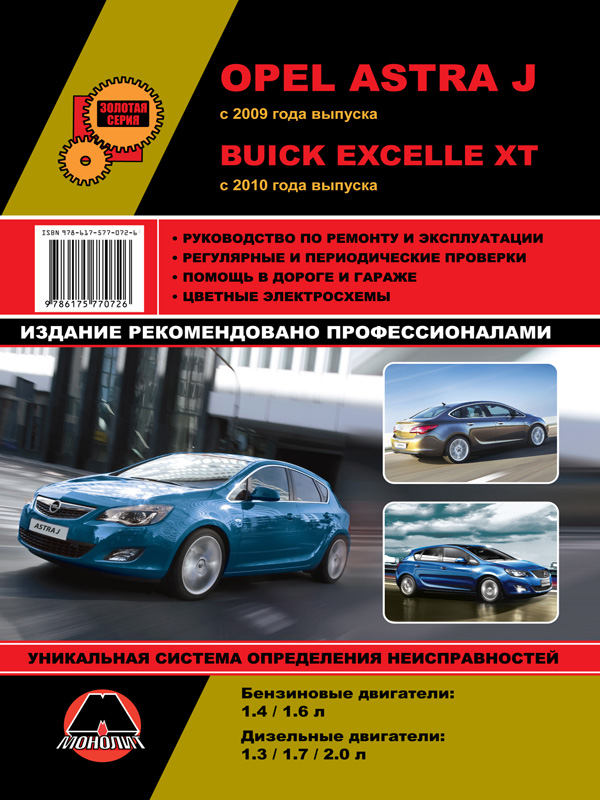 Opel Astra J / Buick Excelle XT with 2009, book repair in eBook