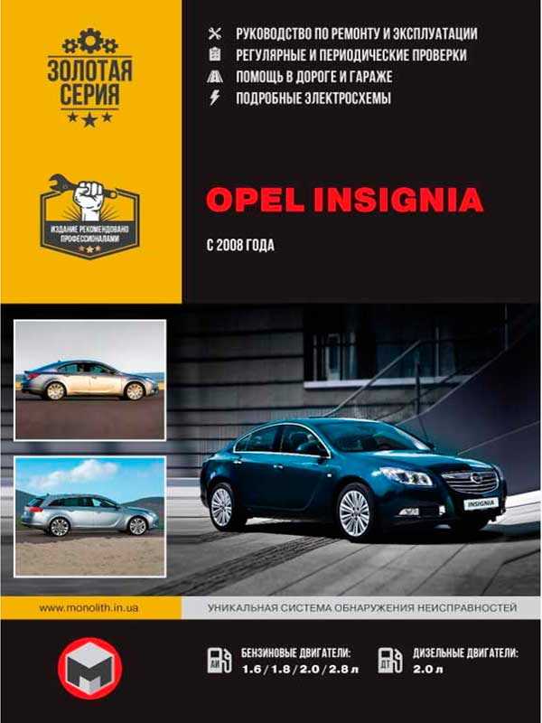 Opel Insignia / Vauxhall / Holden Insignia / Buick Regal / Saturn Aura with 2008, book repair and part catalog in eBook