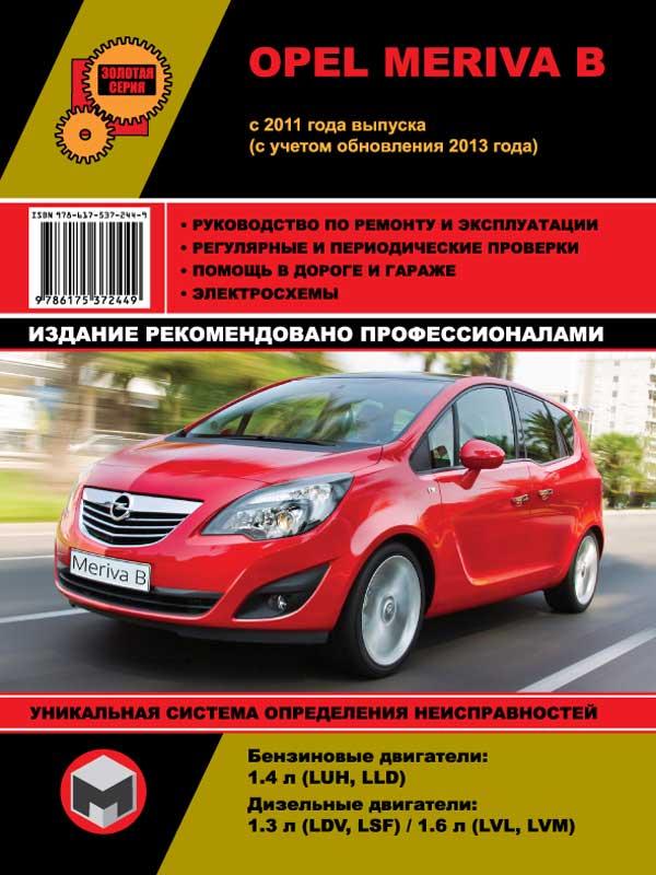 Opel Meriva B with 2011 (upgrade in 2013), book repair in eBook