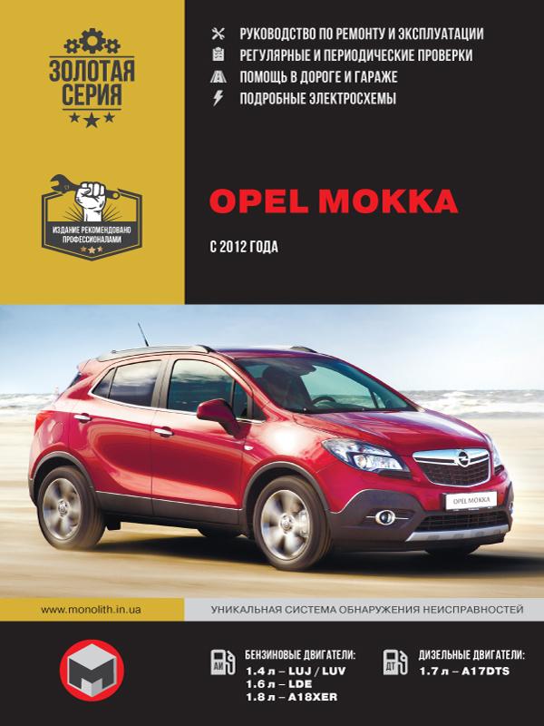 Opel Mokka with 2012, book repair in eBook