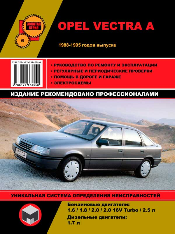 Opel Vectra A from 1988 to 1995, book repair in eBook