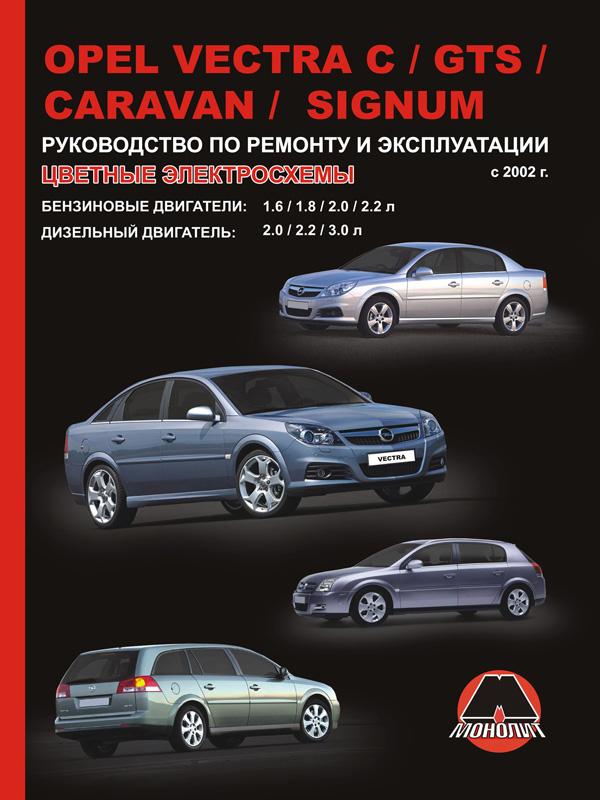 Opel Vectra C / Opel Vectra GTS / Opel Vectra Caravan / Opel Signum with 2002, book repair in eBook