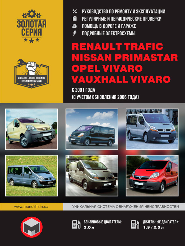 Renault Trafic / Opel Vivaro / Nissan Primastar with 2001, book repair in eBook