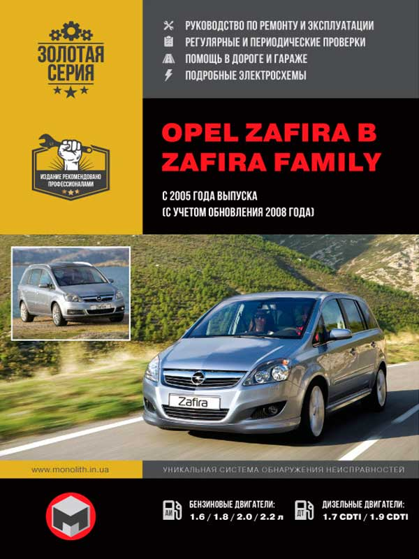Opel Zafira / Family with 2005 (including renovations 2008), book repair in eBook