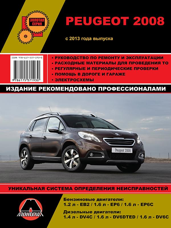 Peugeot 2008 with 2013, book repair in eBook