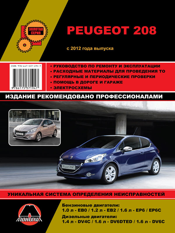 Peugeot 208 with 2012, book repair in eBook