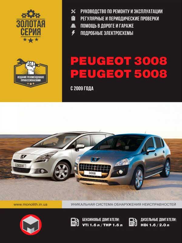 Peugeot 3008 / Peugeot 5008 with 2009, book repair in eBook