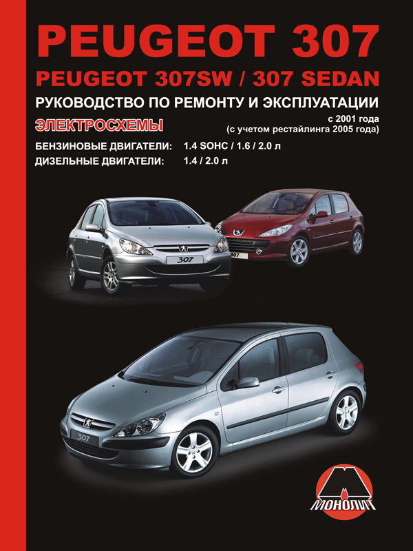 Peugeot 307 / Peugeot 307 SW / Peugeot 307 Sedan with 2001, book repair in eBook