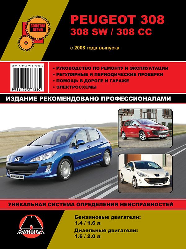 Peugeot 308 / Peugeot 308 SW / Peugeot 308 CC with 2008, book repair in eBook