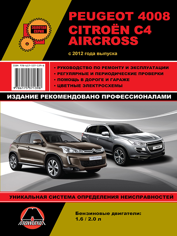 Peugeot 4008 / Citroen C4 Aircross with 2012, book repair in eBook