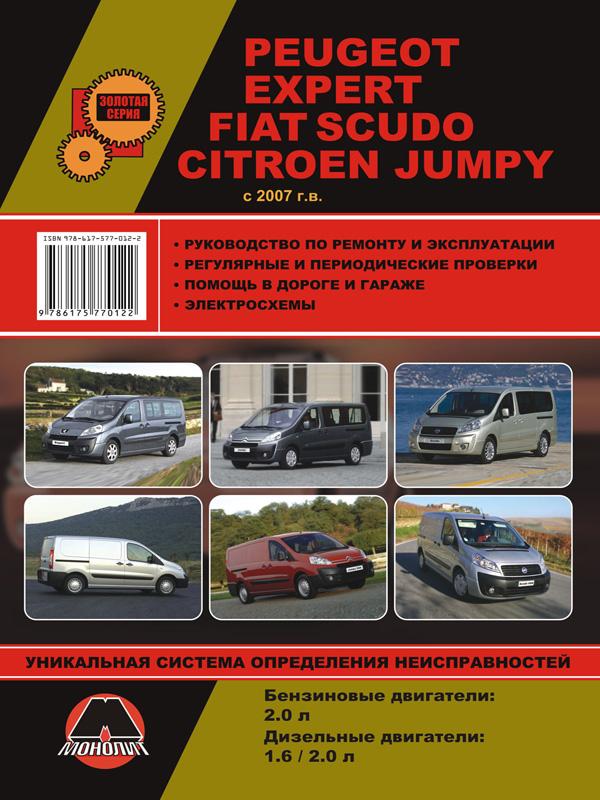 Peugeot Expert / Citroen Jumpy / Fiat Scudo with 2007, book repair in eBook