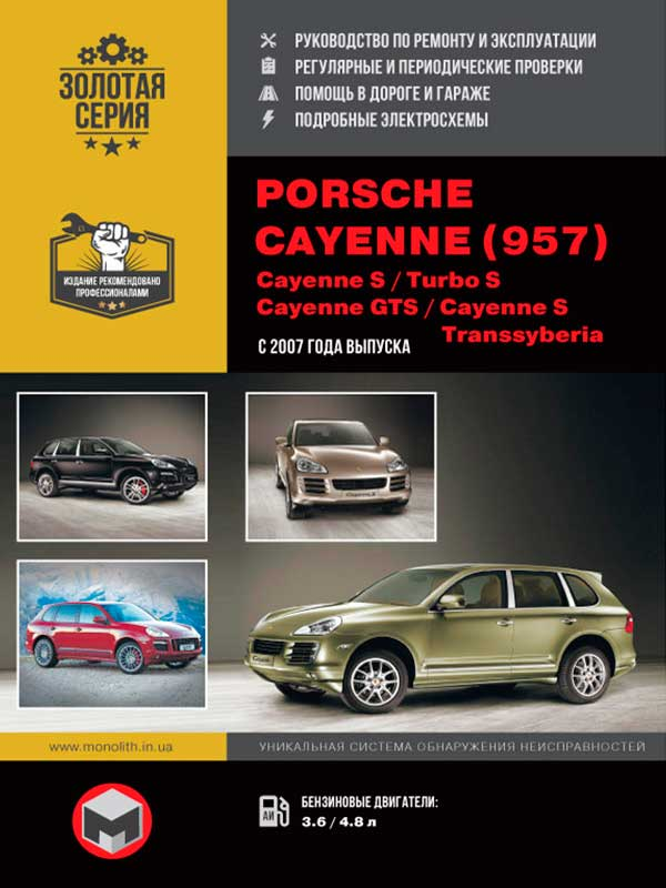 Porsche Cayenne (957) / Cayenne S / Turbo S / Cayenne GTS / Cayenne S Transsyberia with 2007, book repair in eBook