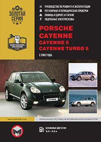 Porsche Cayenne / Cayenne S / Cayenne Turbo S c 2002 года, книга по ремонту в электронном виде