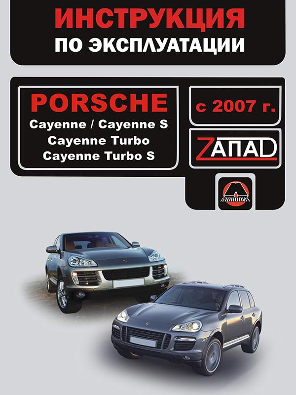 Porsche Cayenne / Porsche Cayenne S / Porsche Cayenne Turbo / Porsche Cayenne Turbo S with 2007, specification in eBook