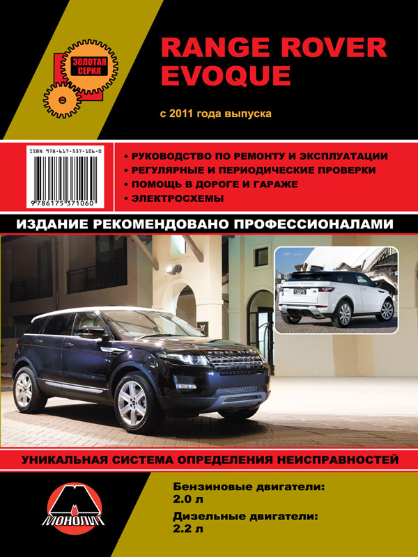 Range Rover Evoque with 2011, book repair in eBook