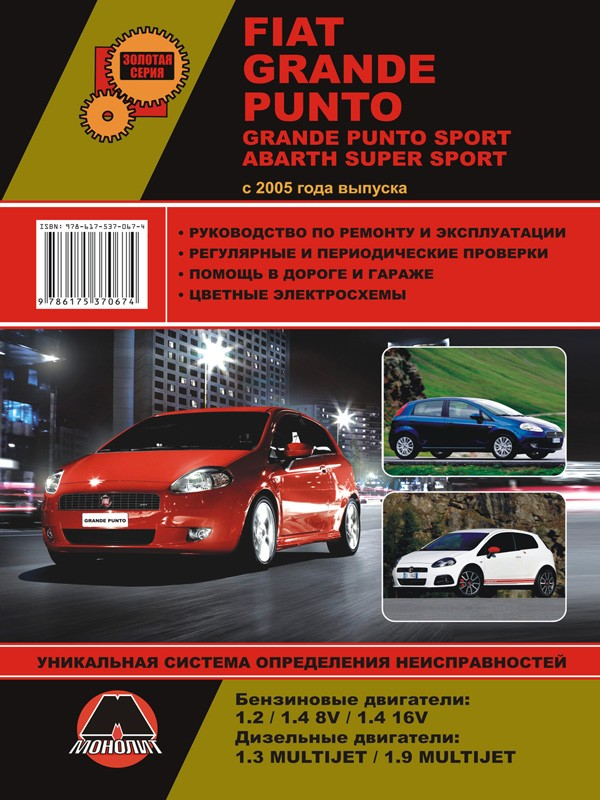 Fiat Grande Punto / Grande Punto Sport / Abarth Super Sport with 2005, book repair in eBook