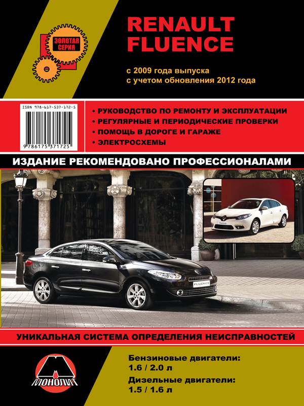 Renault Fluence with 2009 (+ update 2012), book repair in eBook