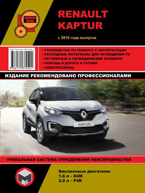 Renault Kaptur with 2016, book repair in eBook