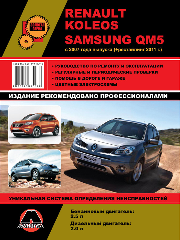 Renault Koleos / Samsung QM5 with 2007 (+ restyling 2011), book repair in eBook