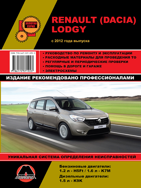 Renault Lodgy / Dacia Lodgy with 2012, book repair in eBook