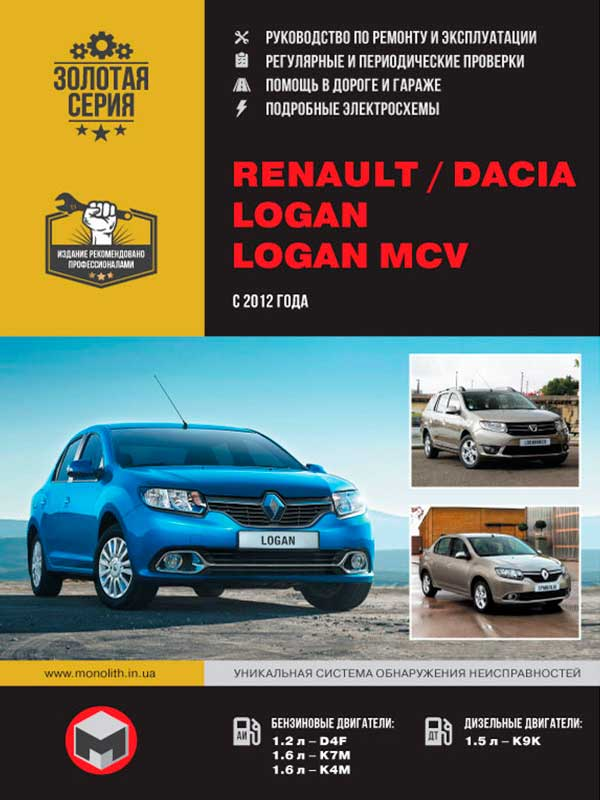 Renault / Dacia Logan / Logan MCV with 2012, book repair in eBook