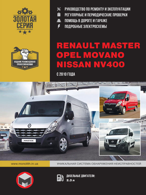 Renault Master / Opel Movano / Nissan NV400 with 2010, book repair in eBook