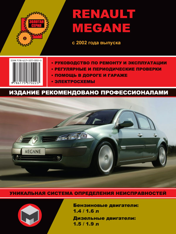 Renault Megane with 2002, book repair in eBook